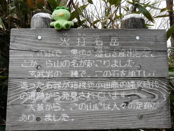 火打石岳(箱根・明神ヶ岳)